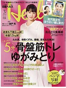 nikkei_health.JPG